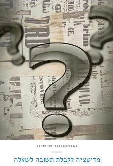 תשובות לשאלות