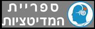 ספריית המדיטציות Logo